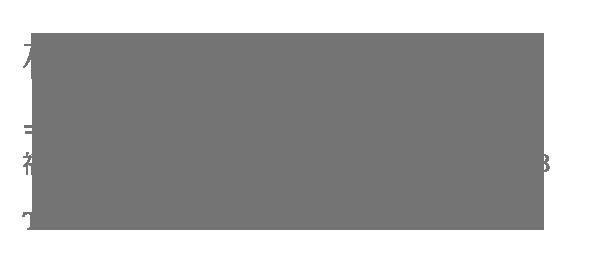 株式会社グリッド 〒965-0059 福島県会津若松市インター西13-2 2F 203 TEL/FAX : 0242-32-3170